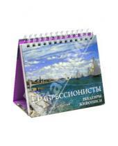 Картинка к книге Календари искусств на 52 недели - Импрессионисты. Шедевры мировой живописи