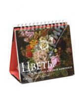 Картинка к книге Календари искусств на 52 недели - Цветы в шедеврах мировой живописи
