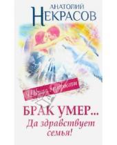 Картинка к книге Александрович Анатолий Некрасов - Брак умер... Да здравствует семья!