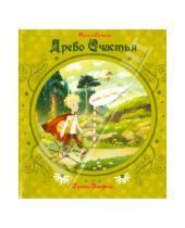 Картинка к книге Константиновна Ирина Семина - Древо счастья