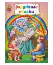 Картинка к книге Волшебная страна - Радужные сказки