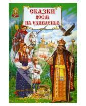 Картинка к книге Волшебная страна - Сказки всем на удивленье