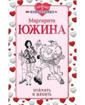 Картинка к книге Эдуардовна Маргарита Южина - Поймать и женить
