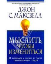 Картинка к книге Джон Максвелл - Мыслить, чтобы измениться