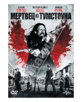 Картинка к книге Роэль Рейн - Мертвец из Тумстоуна (DVD)