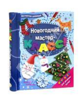 Картинка к книге Новый Год - Мастерская суперидей. Новогодний мастер-класс!