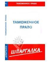 Картинка к книге Шпаргалка - Шпаргалка: Таможенное право