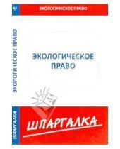 Картинка к книге Шпаргалка - Шпаргалка по экологическому праву