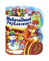 Картинка к книге Новый Год - Чудо-сапожок. Новогодние развлечения