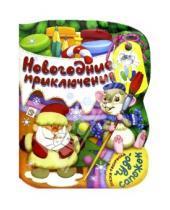 Картинка к книге Новый Год - Чудо-сапожок. Новогодние приключения