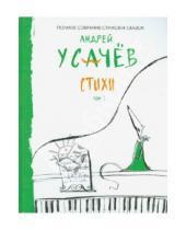 Картинка к книге Алексеевич Андрей Усачев - Стихи. Том 1