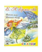 Картинка к книге Елена Ермолова - Веселая зима. Весенняя сказка