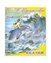 Картинка к книге Елена Ермолова - Дельфиненок и чайка