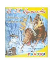 Картинка к книге Елена Ермолова - Как зайцы решили медведями стать
