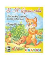 Картинка к книге Елена Ермолова - Как рыжий лисенок мамой-уткой был. Подружка Тень