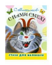 Картинка к книге Владимирович Сергей Михалков - С нами смех!