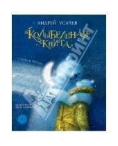 Картинка к книге Алексеевич Андрей Усачев - Колыбельная книга. Стихи и песни