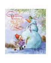 Картинка к книге Эрнестовна Виктория Кирдий - Чудеса под Новый год