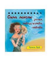 Картинка к книге Луиза Хей - Набор карточек на спирали. Сила мысли. Успех, творчество, любовь