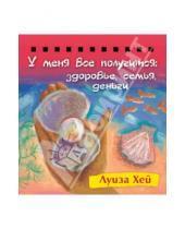 Картинка к книге Луиза Хей - Набор карточек на спирали. У меня все получится: Здоровье, семья, деньги