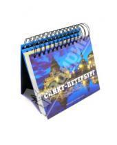 Картинка к книге Подарочные издания. Календари на пружине - Санкт-Петербург. Календарь на каждый день, универсальный