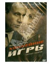 Картинка к книге Ксения Кондрашина - Хоккейные игры (DVD)