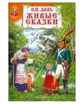Картинка к книге Волшебная страна - Живые сказки