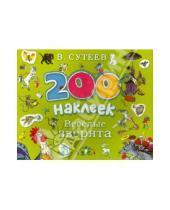 Картинка к книге Григорьевич Владимир Сутеев - 200 наклеек. Веселые зверята