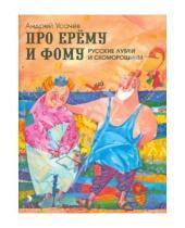 Картинка к книге Алексеевич Андрей Усачев - Про Ерему и Фому. Русские лубки и скоморошины