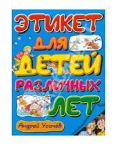 Картинка к книге Алексеевич Андрей Усачев - Этикет для детей различных лет