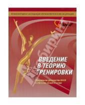 Картинка к книге Л. Дж. Питер Томпсон - Введение в теорию тренировки. Методическое пособие