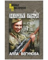 Картинка к книге Игоревна Алла Бегунова - Одиночный выстрел