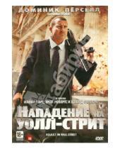 Картинка к книге Уве Болл - Нападение на Уолл-стрит (DVD)