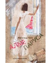 Картинка к книге Степанович Александр Грин - Алые паруса