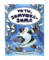 Картинка к книге Новый Год - Уж ты, зимушка-зима