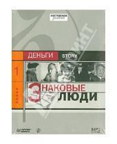 Картинка к книге Мастерская успеха - Коммерсантъ Story. Знаковые люди (CDmp3)