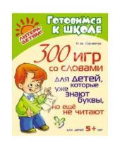 Картинка к книге Игоревна Ольга Крупенчук - 300 игр со словами для детей, которые уже знают буквы, но еще не читают