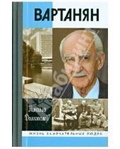 Картинка к книге Михайлович Николай Долгополов - Вартанян