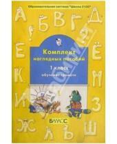 """Картинка к книге Образовательная система """"Школа 2100"""" - Обучение грамоте. 1 класс. Комплект наглядных пособий. Часть 1"""