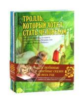 Картинка к книге Добрая книга - Наши любимые волшебные сказки на весь год