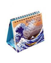 Картинка к книге Календари искусств на 52 недели - Японское искусство. Шедевры живописи и графики. Еженедельник искусств