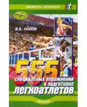 Картинка к книге Борисович Владимир Попов - 555 специальных упражнений в подготовке легкоатлетов