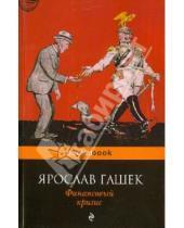 Картинка к книге Ярослав Гашек - Финансовый кризис
