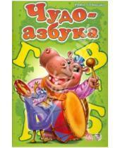 Картинка к книге Ирина Солнышко - Чудо-азбука