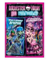Картинка к книге Дастин Маккензи Стив, Сакс - Monster High: Отчего монстры влюбляются (DVD)