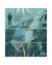 Картинка к книге Юрий Быков - Майор (DVD)