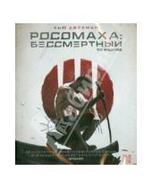 Картинка к книге Джеймс Мэнголд - Росомаха: Бессмертный (Blu-ray)