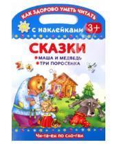Картинка к книге Читаем по слогам - Сказки. Маша и медведь. Три поросенка