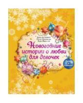 Картинка к книге Вера Иванова Юлия, Кузнецова Анна, Антонова - Новогодние истории о любви для девочек (с подарком)