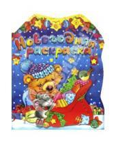Картинка к книге Новый Год - Новогодняя раскраска. Мишка